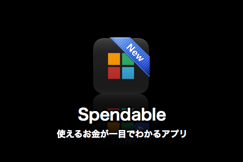 Spendable-aimg